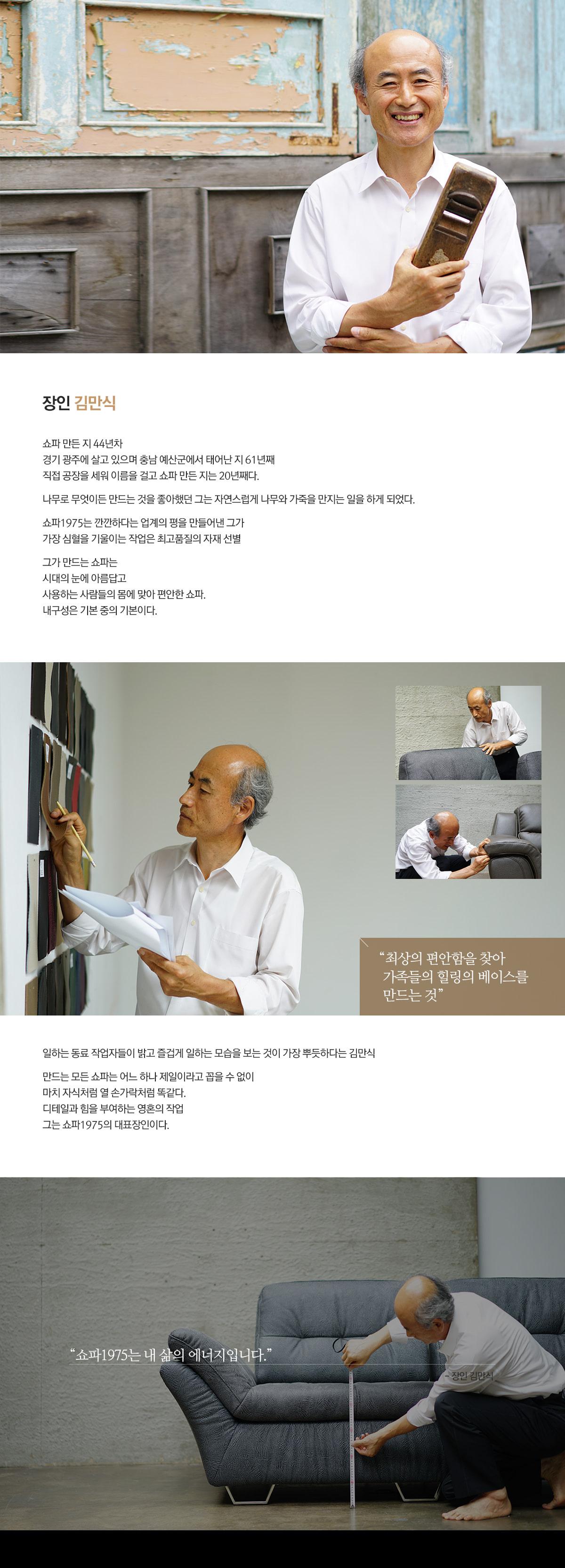 장인집단소개